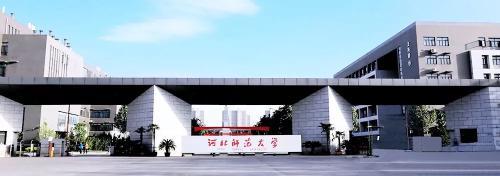 河北师范大学软件学院: 学习软件工程 选择河北这所省属重点高校更好