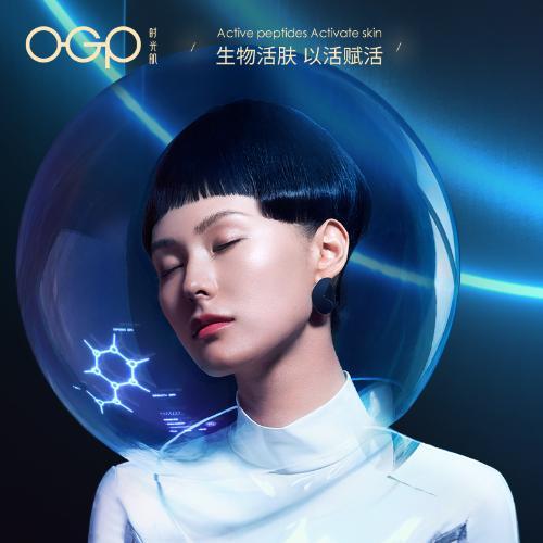 """OGP时光肌——打造生物""""活肤品"""",开创护肤新时代"""