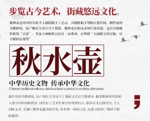 大红袍秋水壶:步览古今艺术,街藏悠远文化