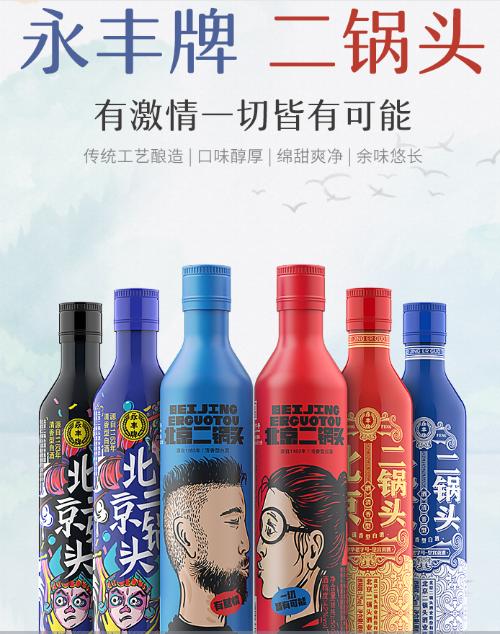 永丰牌北京二锅头:口感地道醇厚,酝酿绝代酒香!