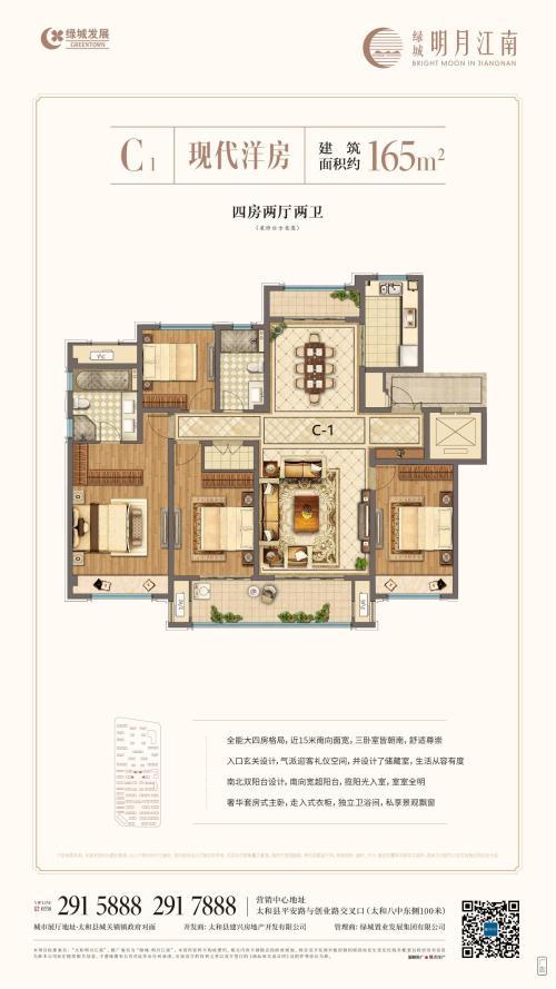 太和绿城·明月江南,现代洋房演绎真正的美好户型!