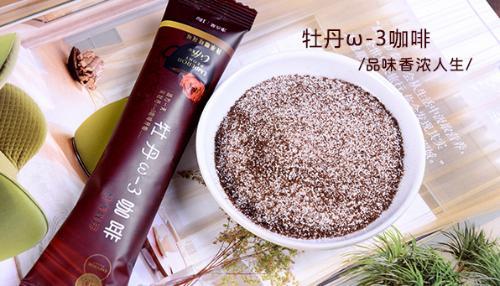 牡丹ω-3咖啡:美好的一天,从咖啡开始~