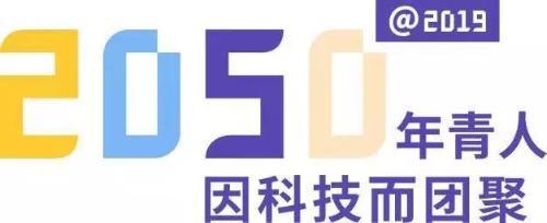 共链社区分论坛即将亮相杭州 2050@2019