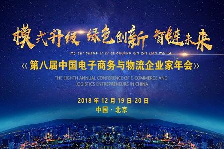 """心怡科技荣获""""2018年度电子商务智慧物流服务示范单位"""""""