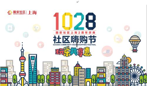 国安社区上海2018嗨购节主题活动,深入探索企业合作模式