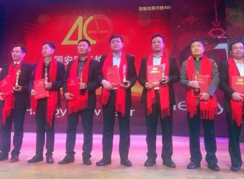 """河姆渡智能建筑CEO华建刚荣获""""致敬改革开放40年·中国安防卓越人物""""奖项"""