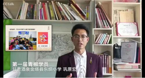 关注青年教师成长,沪江联合青椒计划推五四青年节特别课程