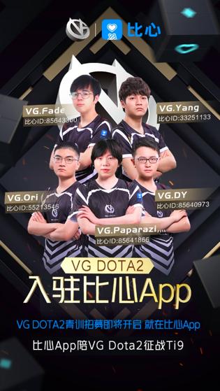 比心App再次签约冠军战队VGDota2,一个游戏陪练平台何以广受冠军...