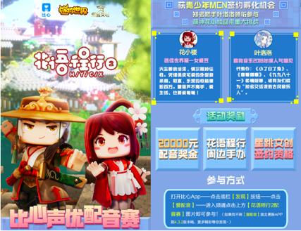 迷你世界配音赛上线比心App,游戏陪练平台也为声优大神谋出路!
