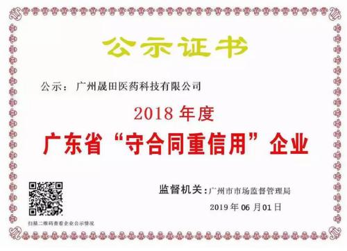 """ian田集团荣获2018年广东省""""守合同重信用""""企业宣传证书"""