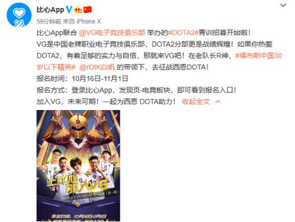 比心App上线VG Dota2青训招募活动,专业游戏大神为中国电竞注入新力量