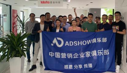 壹沓科技携手中国营销企业家俱乐部成功举办营销研讨会
