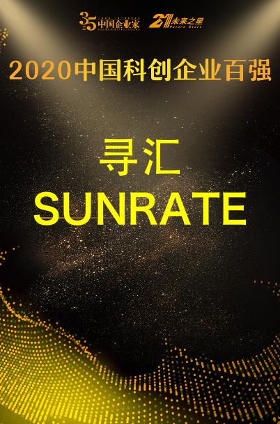 科技创新认可!寻汇SUNRATE荣登《中国企业家》科创百强榜