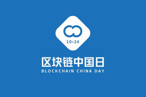 """第一个""""1024区块链中国日""""举办系列活动 中国通信工业协会区块链专委会换届"""
