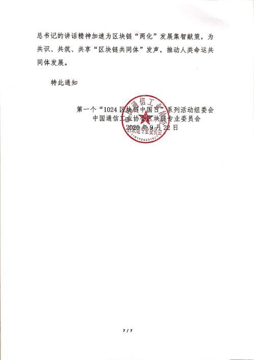 """第一个""""1024区块链中国日""""举办系列活动  链改行动2.0版即将发布"""