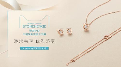韓國超人氣珠寶品牌 STONEHENgE 斯通亨奇 閃耀入駐天貓 盡顯精致優雅