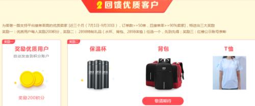 2898站長資源平臺成立五周年,感恩大回饋活動